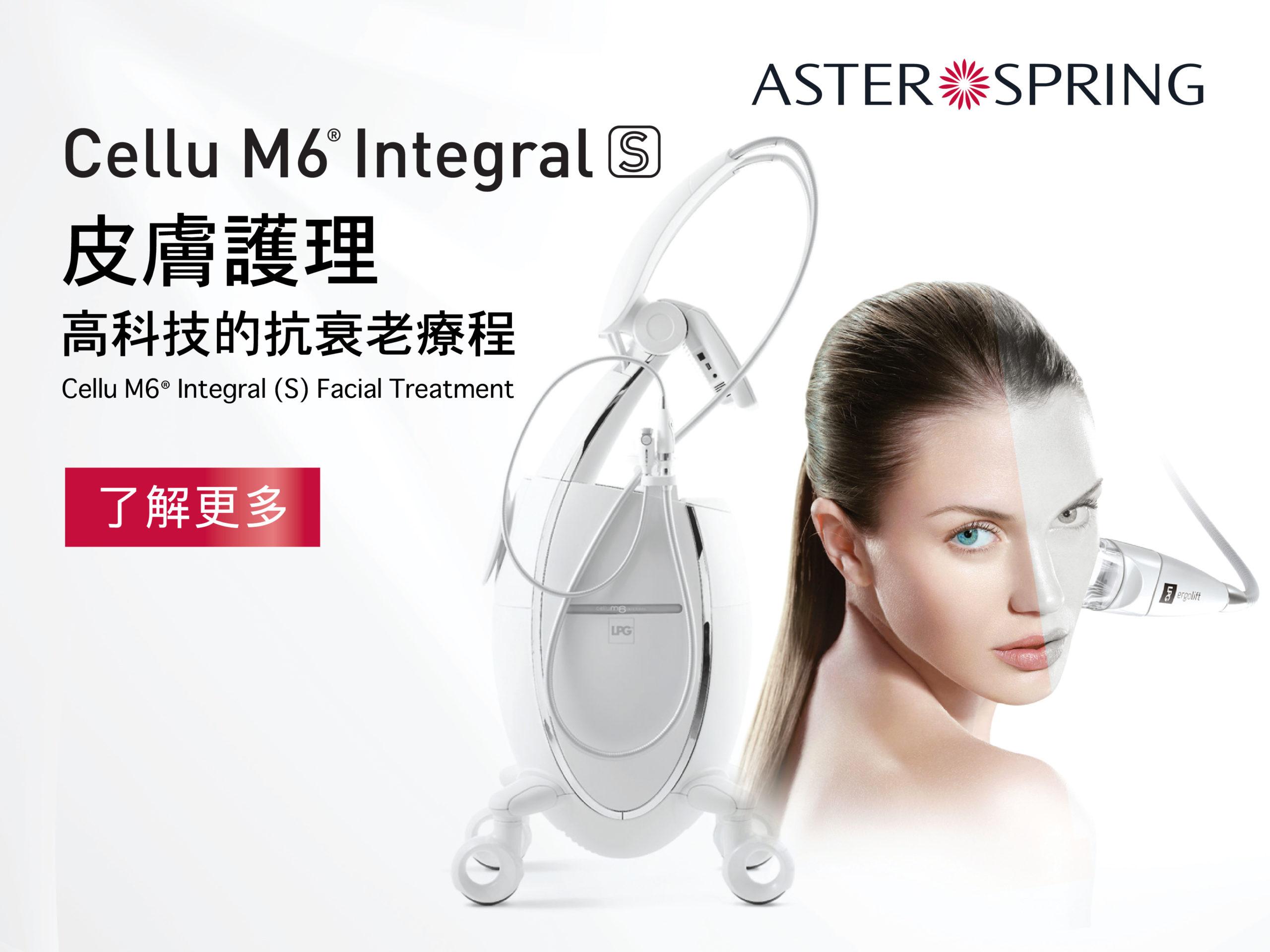 M6 皮膚再生面部護理透過LPG Cellu M6 Integral機,嶄新獨有科技MPF微型機動活瓣機頭,以真空負壓吸力令組織被受刺激3倍,能緊緻肌膚、激活纖維母細胞自然增生,締造亮麗無暇美肌