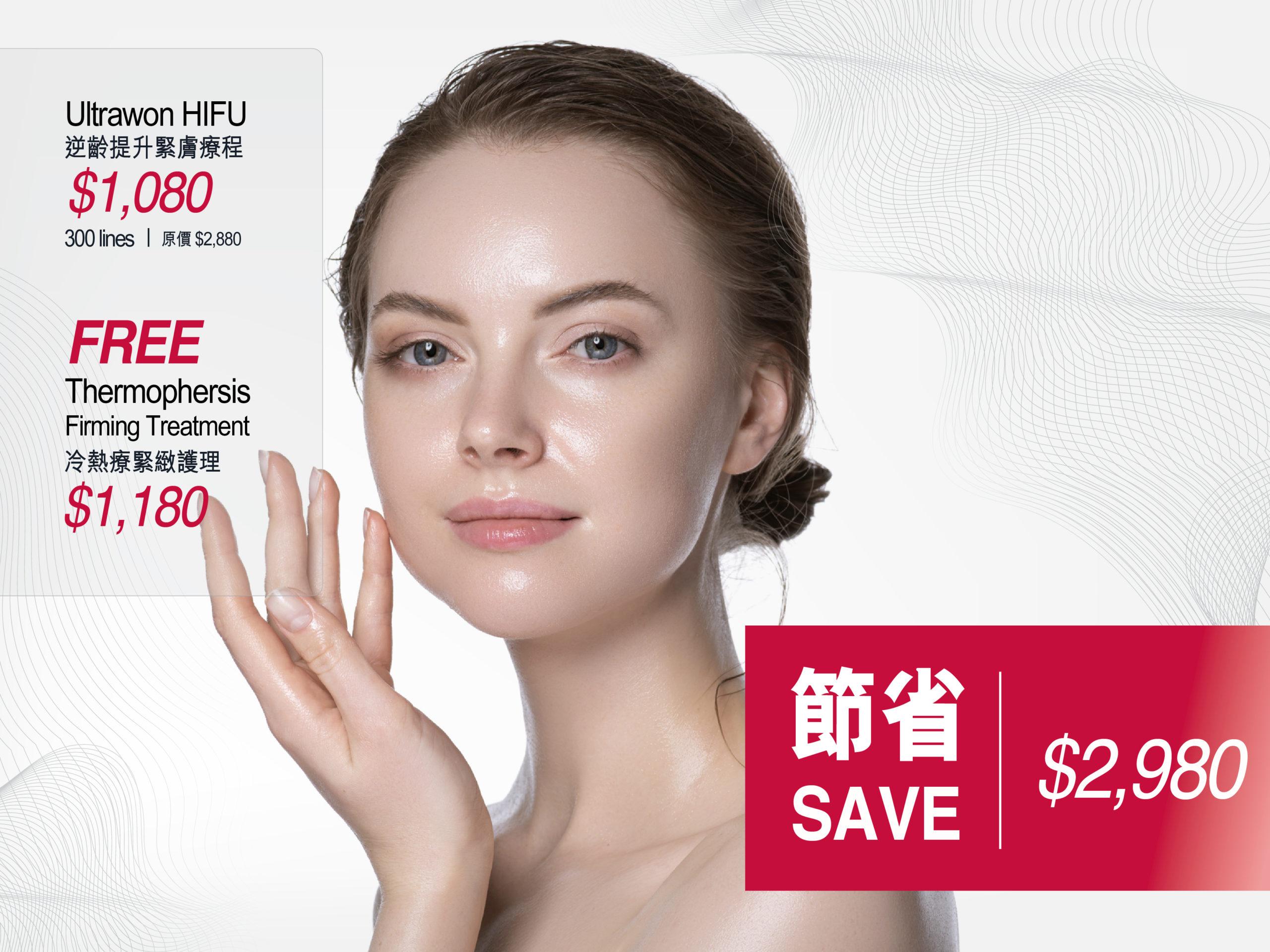 限時優惠,以優惠價購買Ultrawon Hifu逆齡提升緊膚療程,同時免費享用冷熱療緊緻護理
