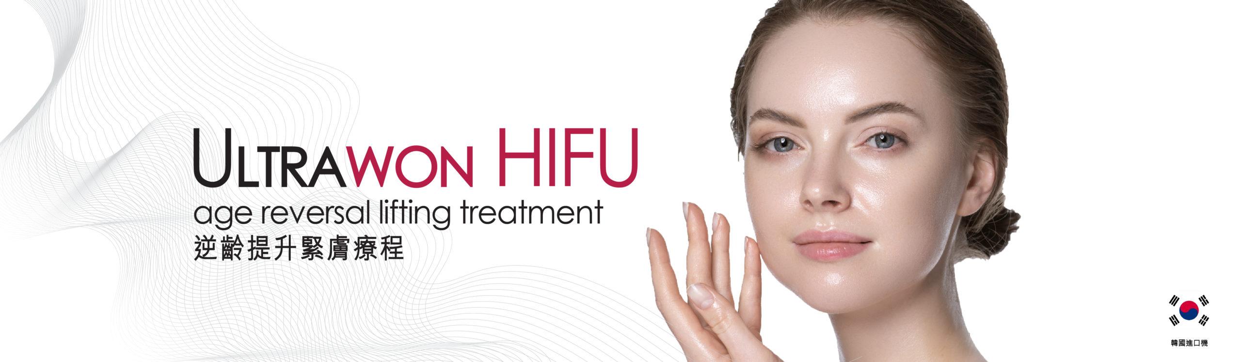 高能聚焦超聲波HIFU,可深入至皮膚4.5mm,直達皮膚肌腱膜層(SMAS)及真皮層,使皮膚組織加熱至60˚c至70˚c,收緊皮膚及肌肉組織,同時刺激膠原蛋白再生,達至緊緻提升效果。