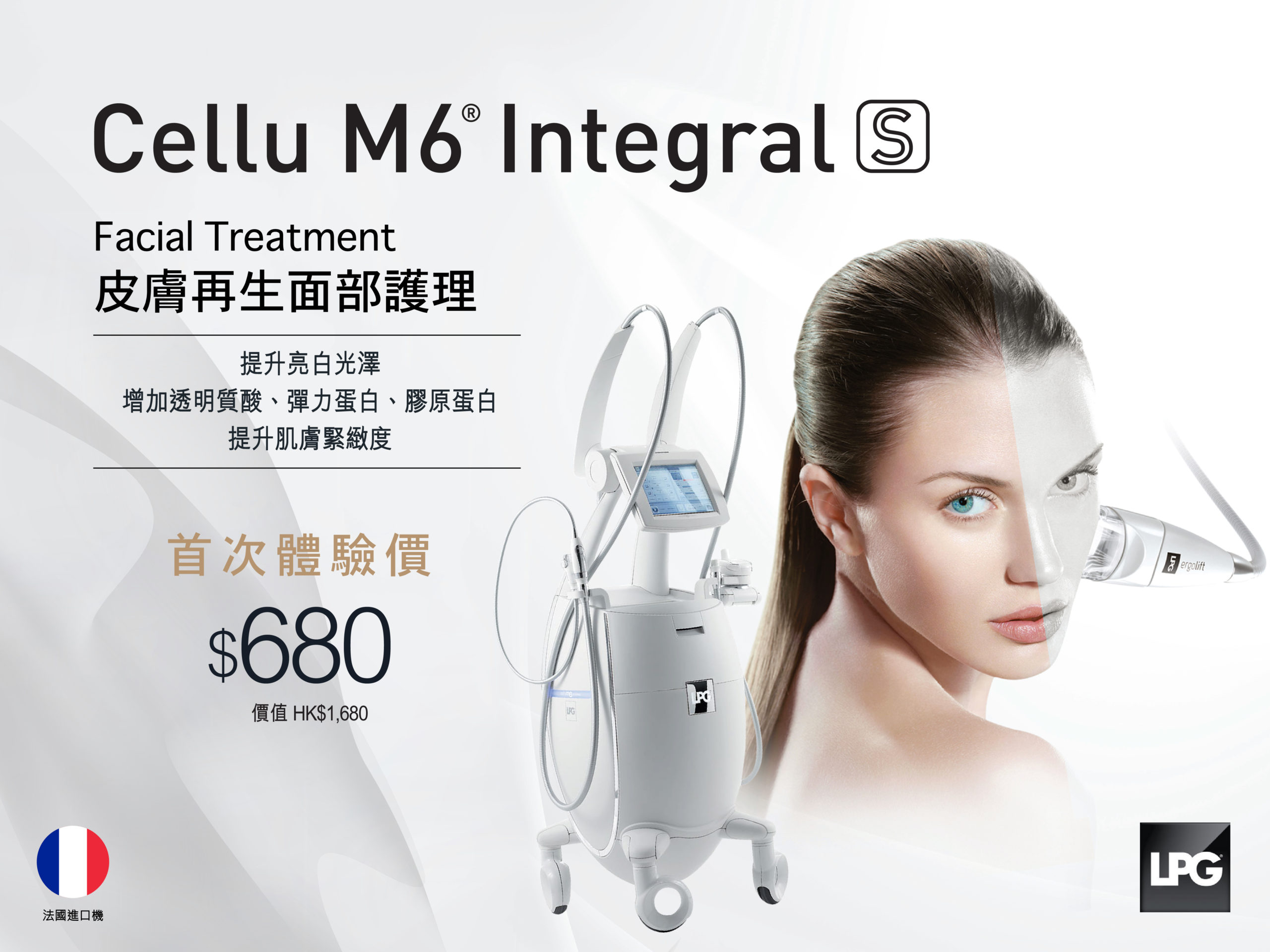 Cellu M6 Integral S皮膚再生面部護理,能喚醒皮膚組織的活性物質的自體產生,令肌膚變得緊緻、膚色均勻。首次體驗價$680