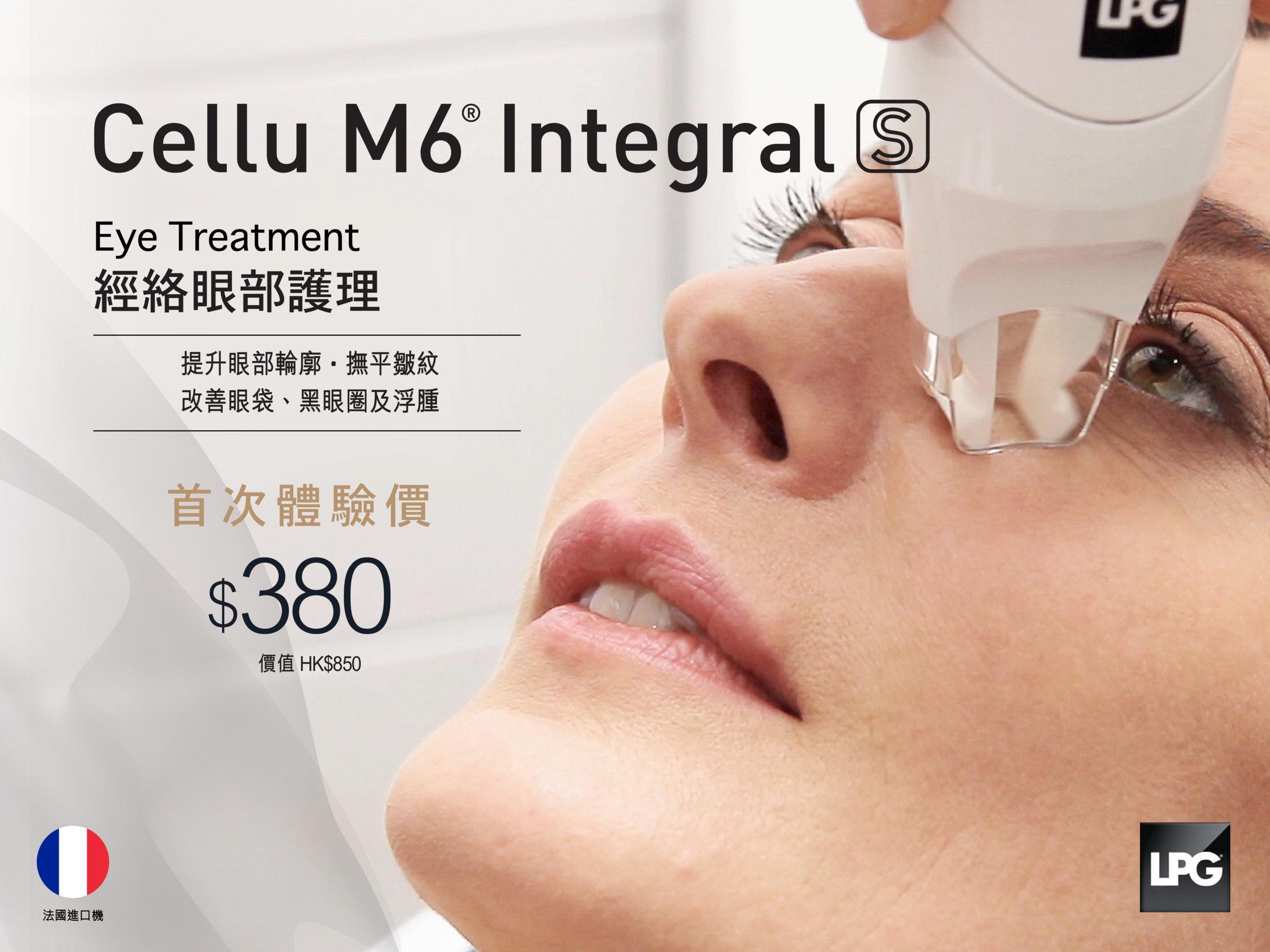 AsterSpring Cellu M6眼部療程,首次試做價$380
