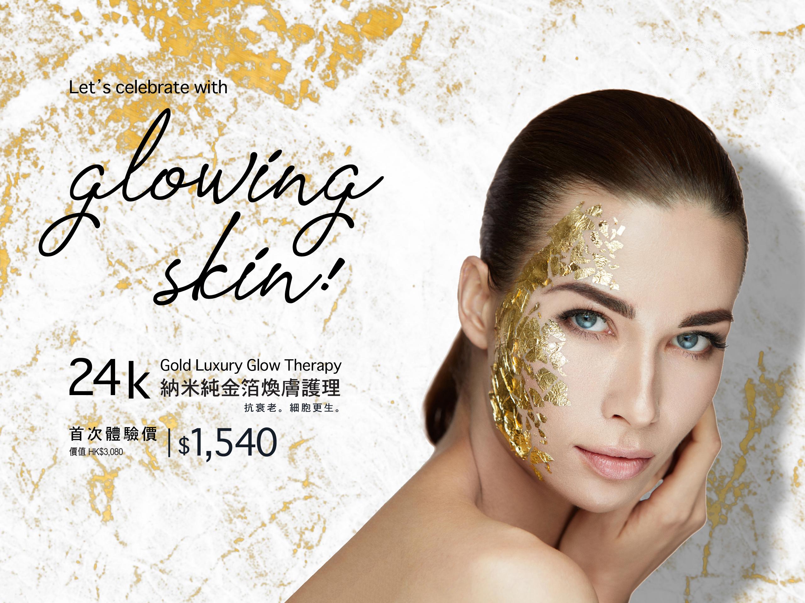 採用24K純金箔為肌膚帶來全面抗皺、撫平細紋、提升輪廓、亮白細緻、光澤透亮的效果