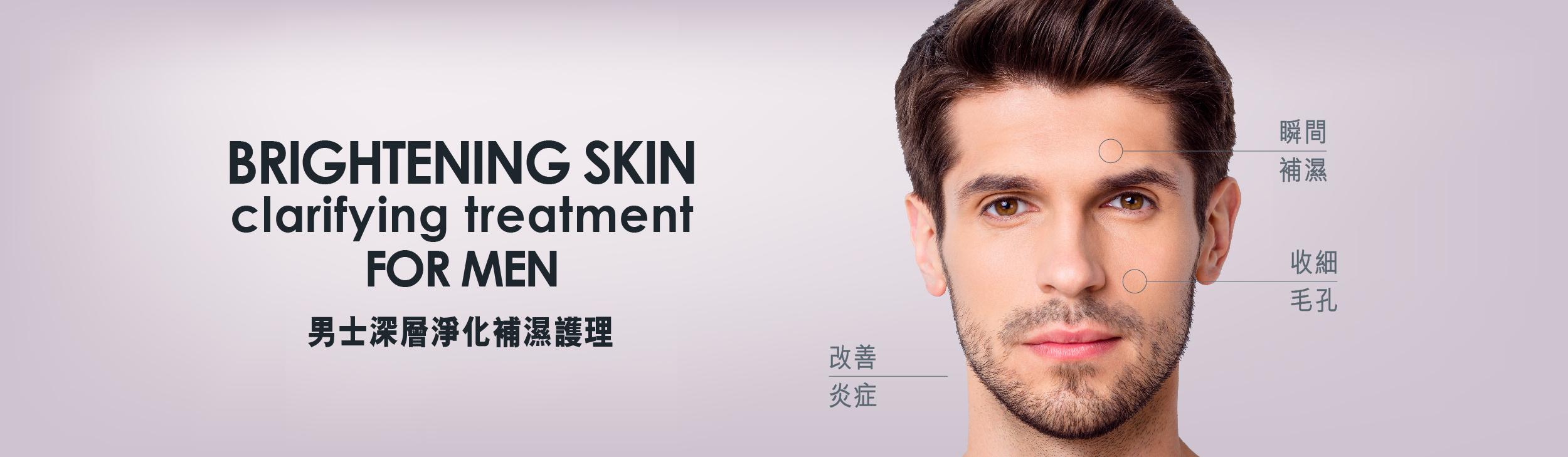 男士深層淨化補濕護理療程 (Brightening Skin Clarifying Treatment for Men),即時為您的肌膚補充水分,深層清潔,去除多餘油脂,清除黑頭及粉刺,減少細菌滋生,預防暗瘡形成,令肌膚重光采。