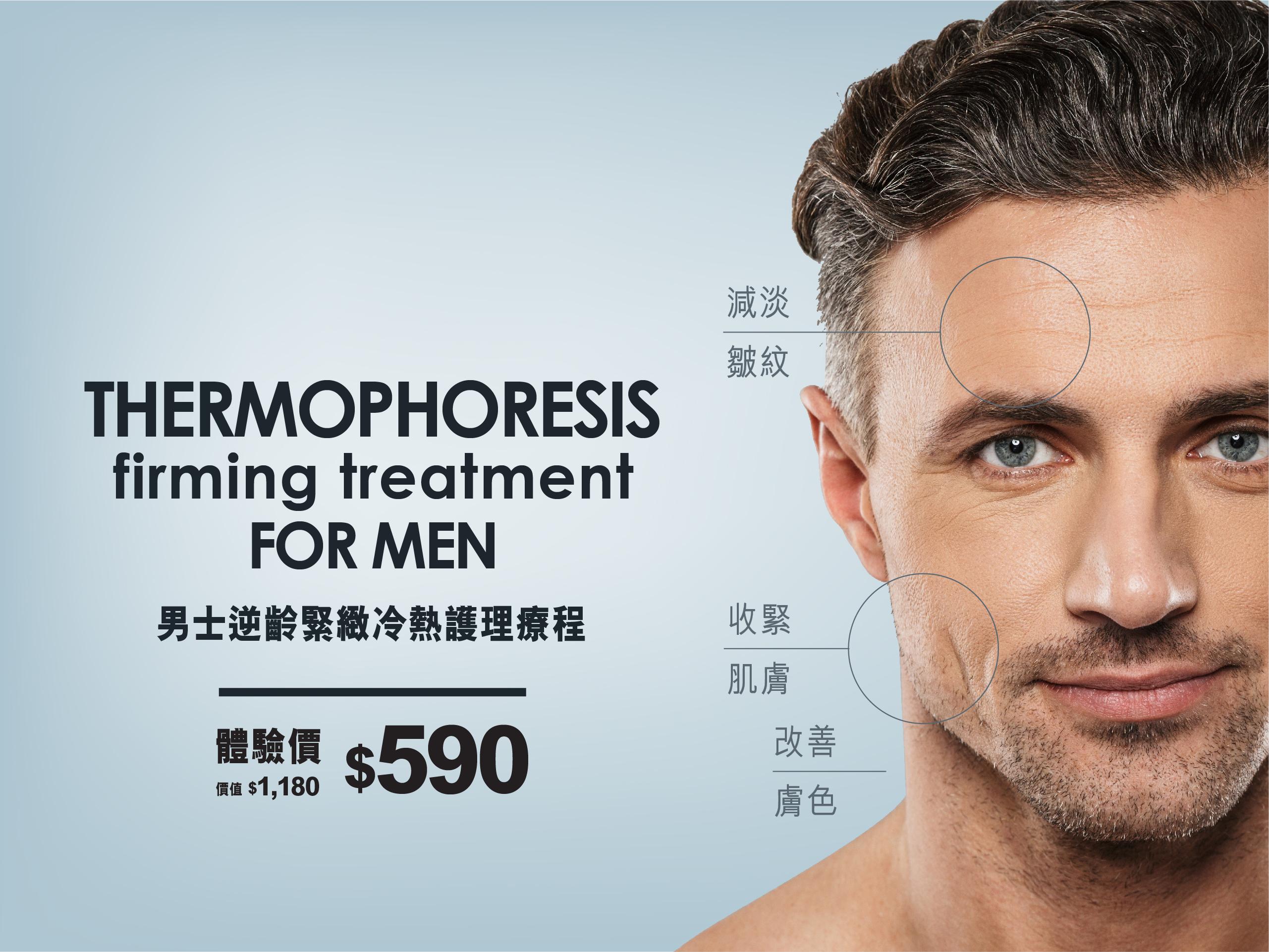 男士逆齡緊緻冷熱護理療程。能瞬間收緊肌膚,減淡細紋、乾紋及皺紋。